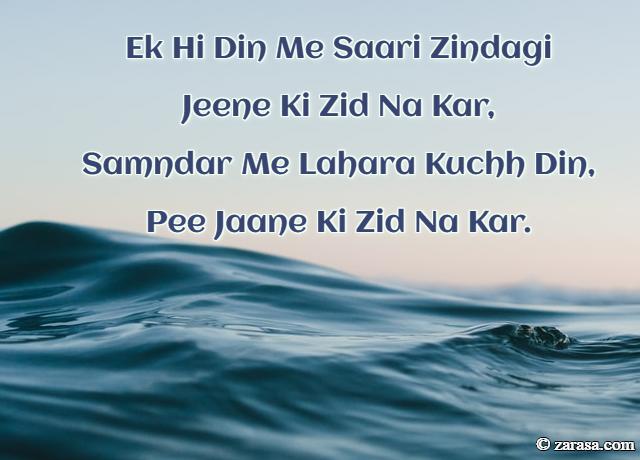 "Zidd Shayari ""Ek Hi Din Me Saari Zindagi Jeene Ki Zid Na Kar"""