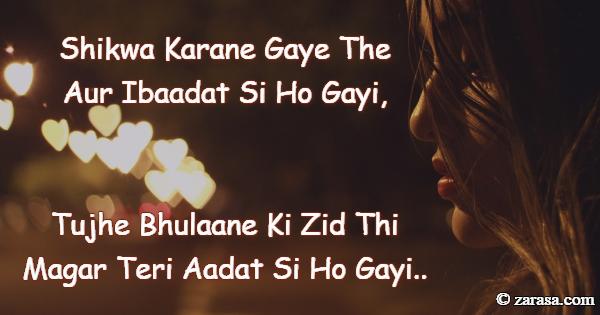 """Zidd Shayari """"Tujhe Bhulaane Ki Zid Thi Magar"""""""