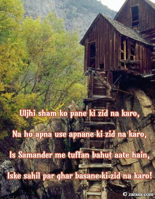 "Zid Shayari ""ghar basane ki zid na karo!"""