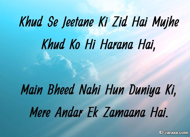 """Zid Shayari """"Khud Se Jeetane Ki Zid Hai Mujhe"""""""