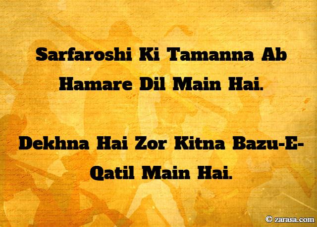 """Zulm Shayari """"Dekhna Hai Zor Kitna Bazu-E-Qatil Main Hai."""""""