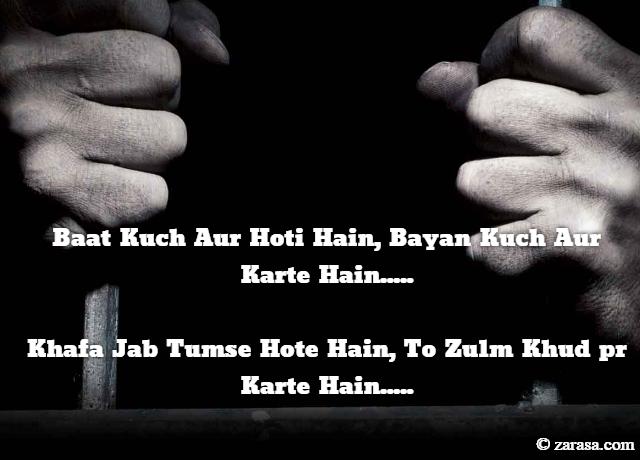 """Zulm Shayari """"To Zulm Khud pr Karte Hain….."""""""