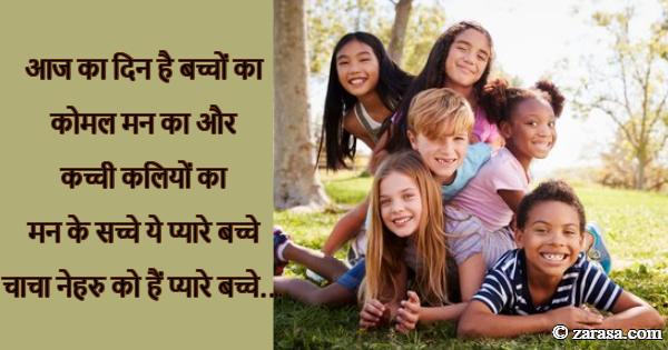 """Childrens Day Shayari """"चाचा नेहरु को हैं प्यारे बच्चे"""""""