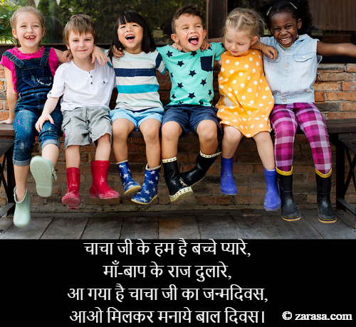 """Childrens Day Shayari """"चाचा जी के हम है बच्चे प्यारे"""""""