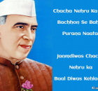 Chacha Nehru Ka Tha