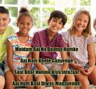 Maidam Aaj Na Daatna Humko
