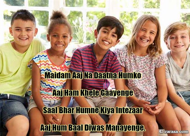 "Childrens Day Shayari ""Maidam Aaj Na Daatna Humko"""