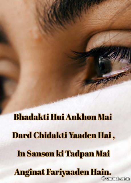 """Fariyaad Shayari """"Anginat Fariyaaden Hain"""""""
