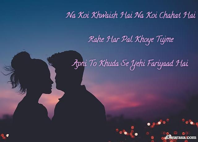 """Fariyaad Shayari """"Apni To Khuda Se Yehi Fariyaad Hai"""""""