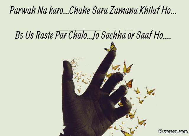 """Fariyaad Shayari  """"Parwah Na karo…"""""""