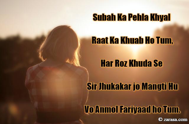 """Fariyaad Shayari """"Vo Anmol Fariyaad ho Tum"""""""