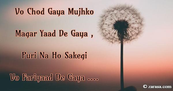 """Fariyaad Shayari """"Vo Fariyaad De Gaya …."""""""