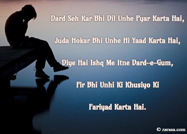 """Fariyaad Shayari """"Fir Bhi Unhi Ki Khusiyo Ki Fariyad Karta Hai."""""""