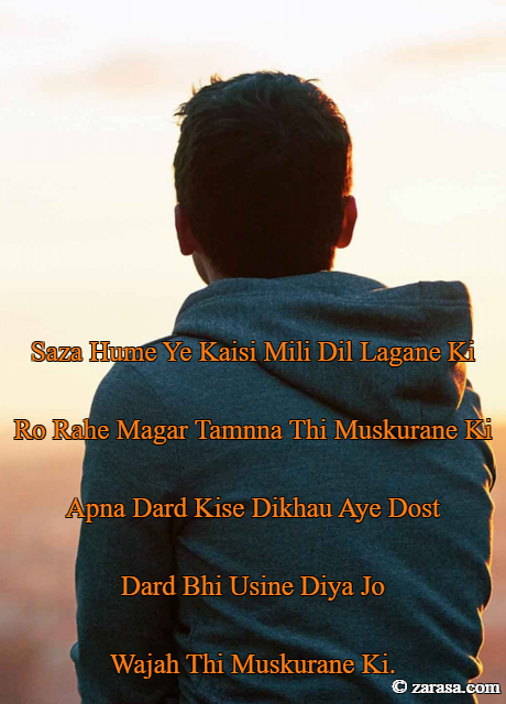 "Fariyaad Shayari ""Dard Bhi Usine Diya Jo Wajah Thi Muskurane Ki"""