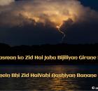 Aasman ko Zid Hai Jaha Bijiliyan Girane Ki