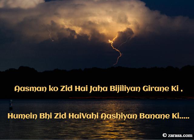 """Zid Shayari """"Aasman ko Zid Hai Jaha Bijiliyan Girane Ki"""""""