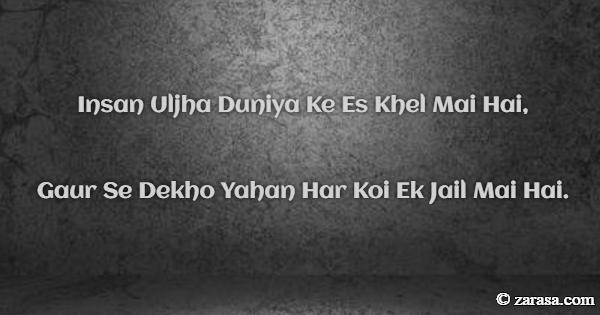 """Zulm Shayari """"Insan Uljha Duniya Ke Es Khel Mai Hai"""""""