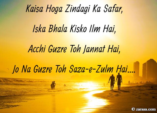 """Zulm Shayari """"Kaisa Hoga Zindagi Ka Safar"""""""