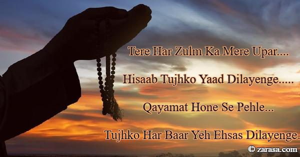 """Zulm Shayari """"Tere Har Zulm Ka Mere Upar"""""""