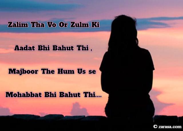 "Zulm Shayari ""Zalim Tha Vo Or Zulm Ki"""