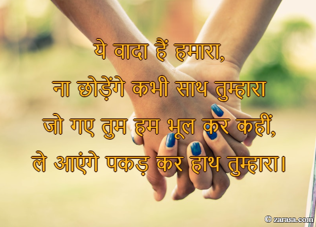 """Shayari for Promise Day """"ये वादा हैं हमारा"""""""