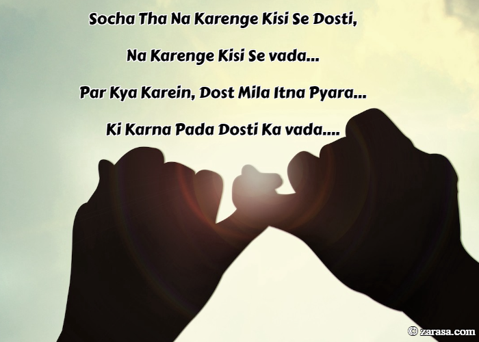 "Shayari for Promise Day ""Na Karenge Kisi Se vada"""