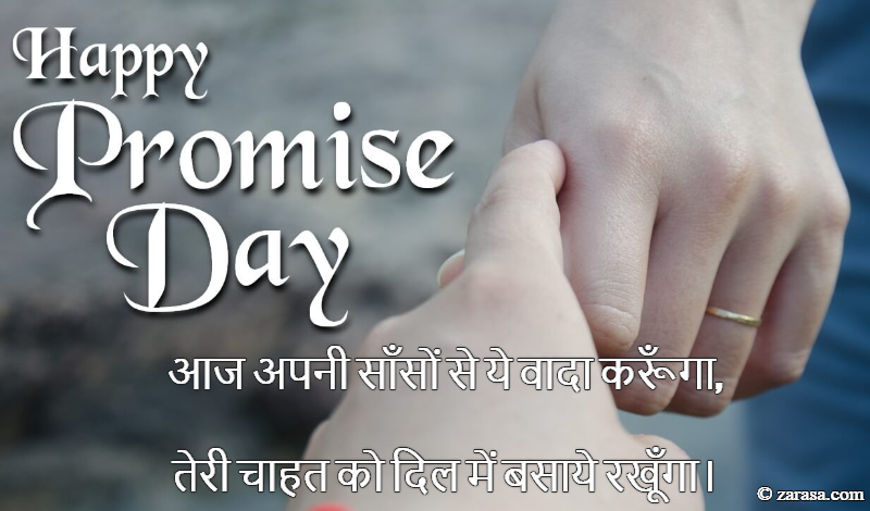 """Shayari for Promise Day """"आज अपनी साँसों से ये वादा करूँगा"""""""
