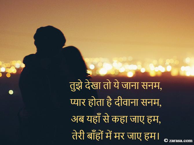 """Shayari for Hug Day """"तेरी बाँहों में मर जाए हम"""""""