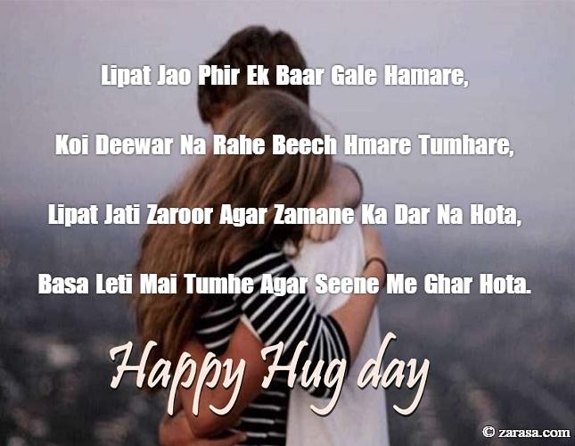 "Shayari for Hug Day ""Lipat Jao Phir Ek Baar Gale Hamare"""