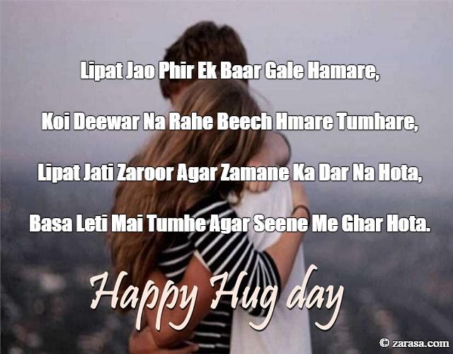 "Shayari for Hug Day ""कोई कहे इसे जादू की झप्पी"""