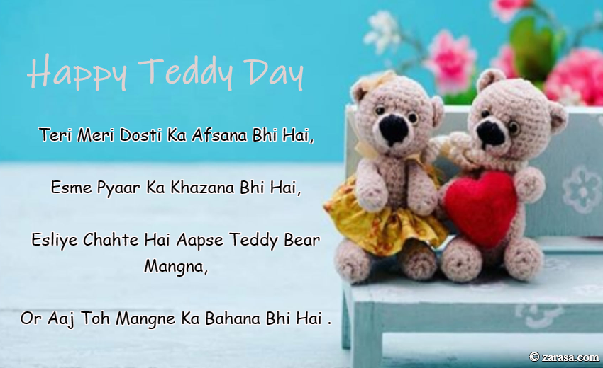 "Shayari for Teddy Day ""Esliye Chahte Hai Aapse Teddy Bear Mangna"""