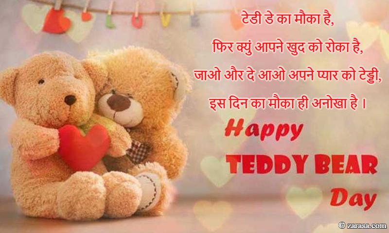"Shayari for Teddy Day ""टेडी डे का मौका है,"""