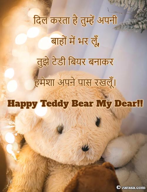 "Shayari for Teddy Day ""तुझे टेडी बियर बनाकर"""