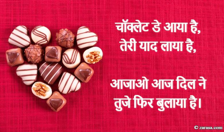 """Shayari for Choclate Day """"चॉक्लेट डे आया है, तेरी याद लाया है,"""""""