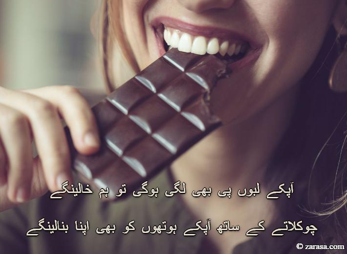 "Shayari for Choclate Day ""چوکلاتے کے ساتھ آپکے"""
