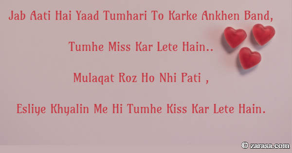"""Shayari for Kiss Day """"Khyalin Me Hi Tumhe Kiss Kar Lete Hain"""""""