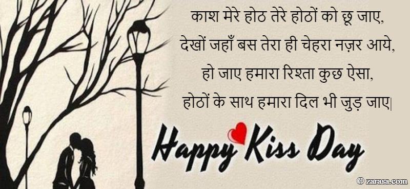 """Shayari for Kiss Day """"काश मेरे होठ तेरे होठों को छू जाए,"""""""