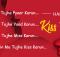 Me Tujhe Kiss Karun