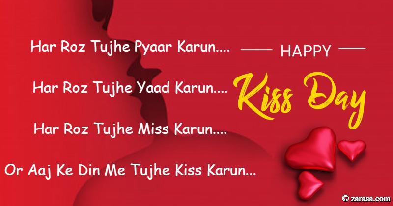 """Shayari for Kiss Day """"Me Tujhe Kiss Karun"""""""