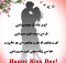 Shayari for Kiss Day