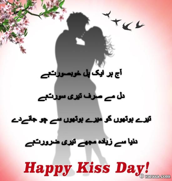 "Shayari for Kiss Day ""دل مے صرف تیری سورت ہے """