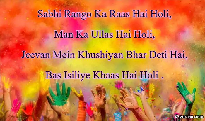 """Shayari for Holi """"Sabhi Rango Ka Raas Hai Holi"""""""