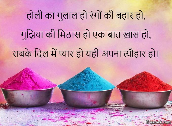"""Shayari for Holi """"होली का गुलाल हो रंगों की बहार हो,"""""""