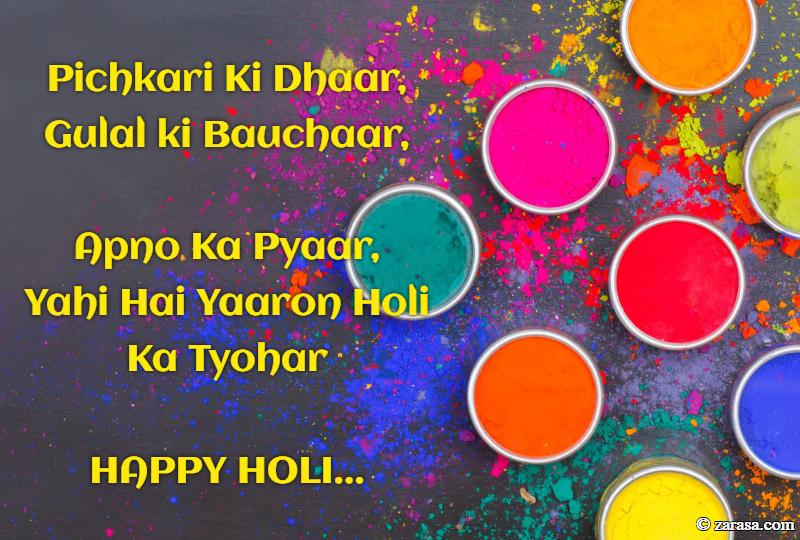 "Shayari for Holi ""Yahi Hai Yaaron Holi Ka Tyohar"""