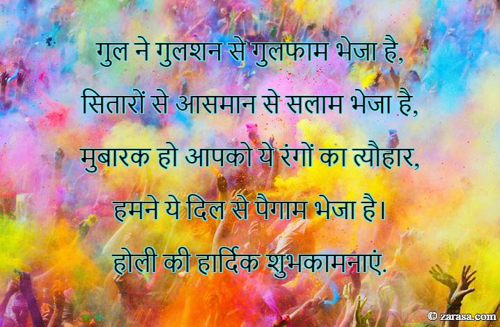 "Shayari for Holi ""मुबारक हो आपको ये रंगों का त्यौहार"""