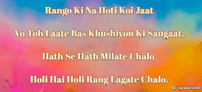 "Shayari for Holi ""Holi Hai Holi Rang Lagate Chalo"""
