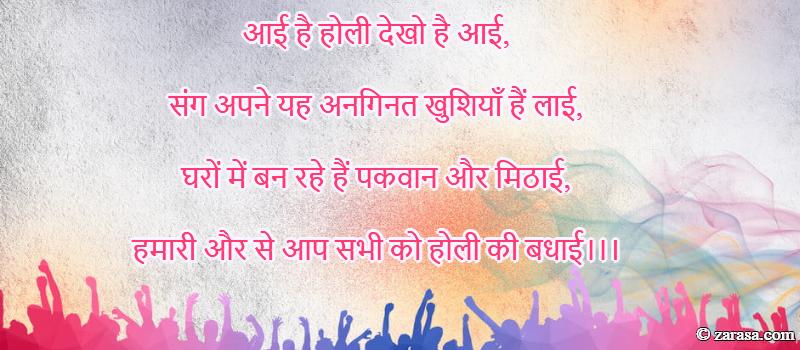 "Shayari for Holi ""आप सभी को होली की बधाई"""