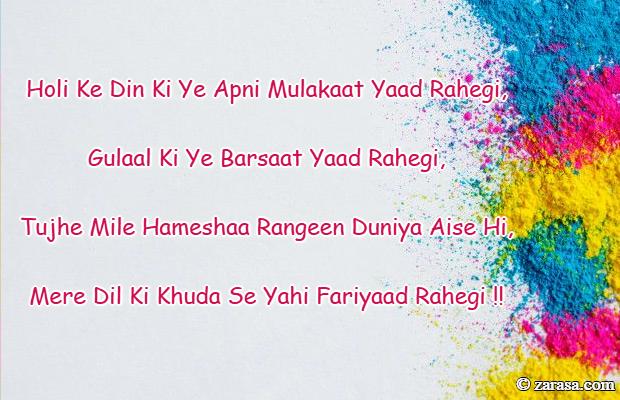 """Shayari for Holi """"Holi Ke Din Ki Ye Apni Mulakaat"""""""