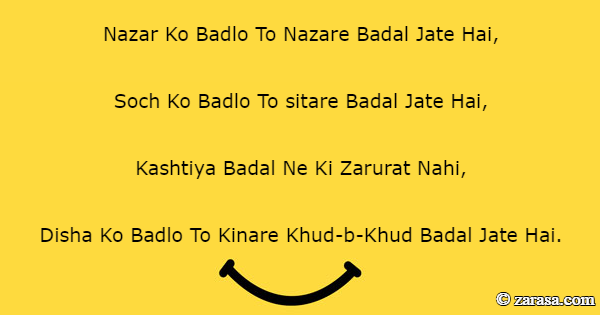 "Shayari for Happiness (Smile) ""Nazar Ko Badlo To Nazare Badal Jate Hai"""