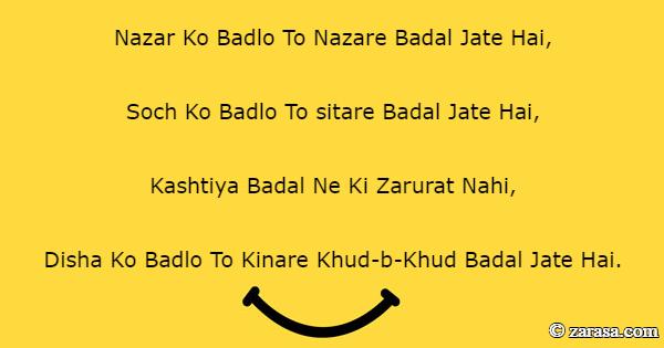 "Shayari for Happiness (Smile) ""Nazar Ko Badlo To Nazare Badal Jate Hai"""